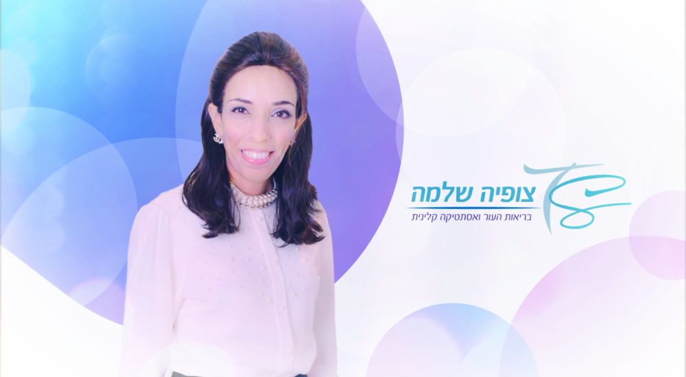 הטכנולוגיה הרפואית בפטנט הישראלי להסרת שיער מהפנים